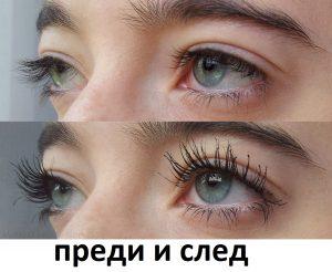 Eyelash Star oтзиви - форум, мнение